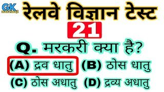 Science GK -21|| Science question Quiz for ssc, Bank, Railway