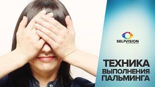 Техника выполнения пальминга - самого эффективного упражнения для расслабления глаз