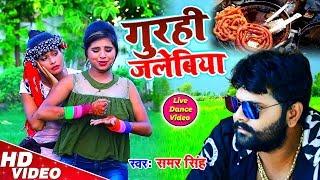 Live Dance - गुरही जलेबीया - Gurahi Jalebiya - Samar Singh - Super Hit Song 2019