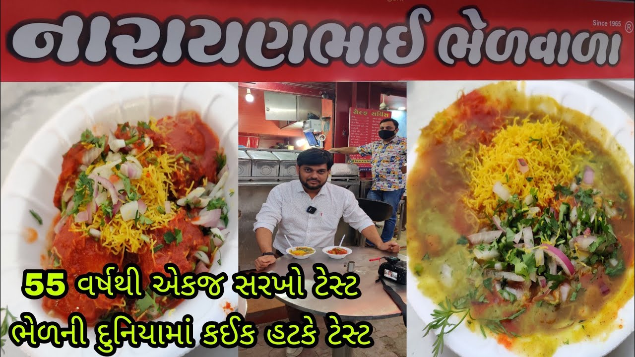 Narayan Bhai Bhel Wala | Famous Street Food In Junagadh | આવા તીખા લસણીયા બટેટા ટેસ્ટ કરિયાં છે ?