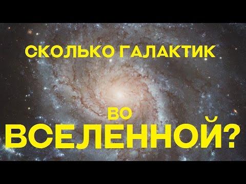 Сколько галактик во