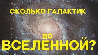 видео ЧТО ТАКОЕ АСТРОНОМИЯ Астрономия – это наука о Вселенной