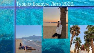 Турция. Бодрум. Лето 2020