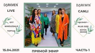 15 04 2021 Часть 1 Показ женской одежды больших размеров DARKWIN от DARKMEN Турция Стамбул