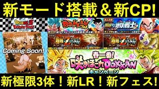 【ドッカンバトル】新キャンペーン&新機能『ドッカンレース』のお知らせ!
