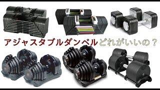 アジャスタブルダンベルの種類とそれぞれの特徴  ホームトレーニングのススメ ダンベル編vol.2