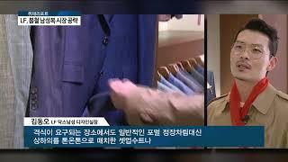 [아경TV] 남성의류 소비 회복세…LF, 봄 남성패션 …