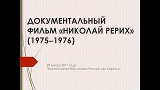О документальном фильме «Николай Рерих»