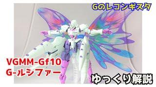 【Gのレコンギスタ】G-ルシファー 解説【ゆっくり解説】part10