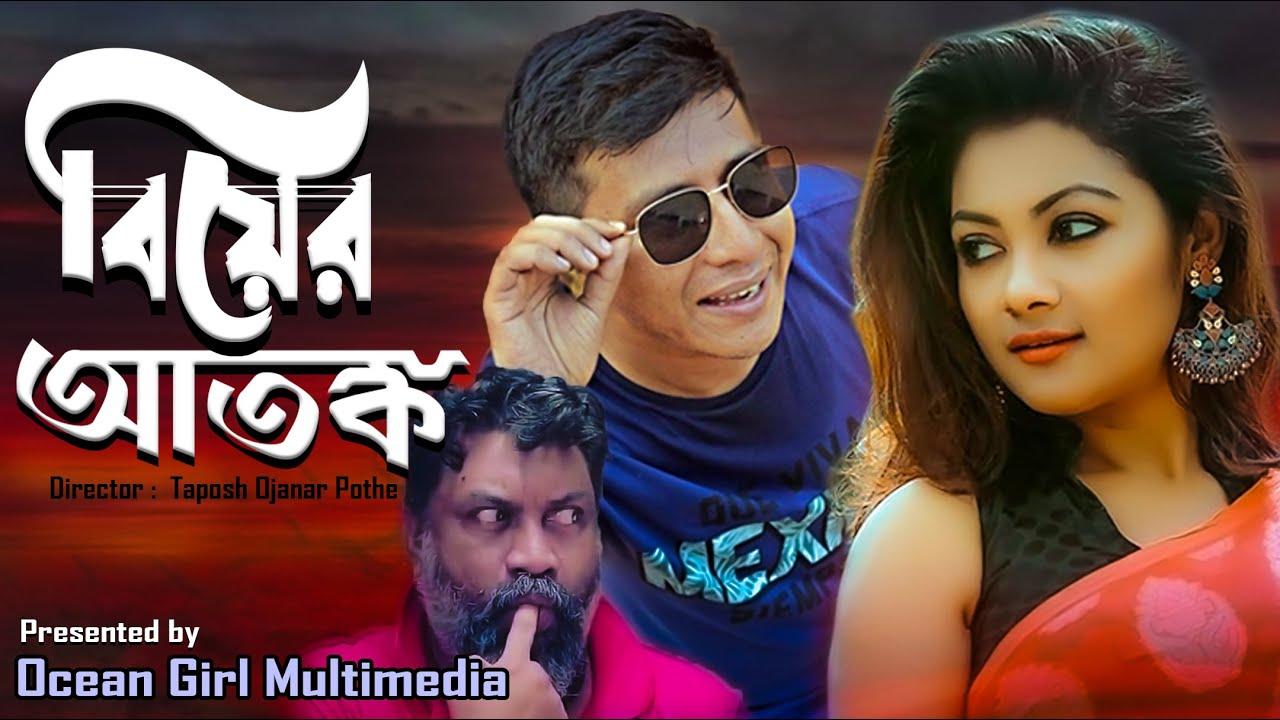 Bangla Natok | বিয়ের আতঙ্ক |Gamophobia|  Shamim Hasan Sarkar| Irin Afrose |Ocean Girl Multimedia