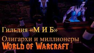 «М И Б» гильдия олигархов World of Warcraft