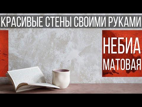 Асти Небиа Матовая + Люмен Серебро | Декоративная Штукатурка Своими Руками
