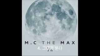 M.C The Max 이수 명곡 TOP50 (인지도 순위)