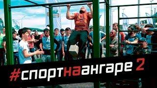 #СПОРТНААНГАРЕ 2 - МАКС ТОПОР НА ГОНКЕ ГЕРОЕВ В ГРОЗНОМ