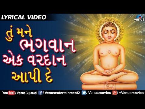 Jain Stavan | Tu Mane Bhagwan Ek Vardan Aapi De -LYRICAL VIDEO|Jai Jinendra Mahaveer |Gujarati Song