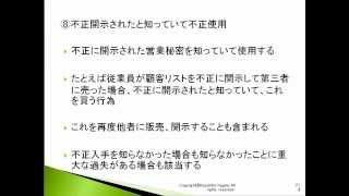不正競争防止法 6-3  知的財産権 基礎編