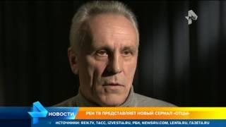 РЕН ТВ представляет сериал