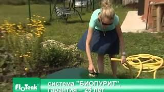 видео Септик для дачи какой лучше: с биофильтрами, насосные станции