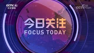 [今日关注]20191115 预告片  CCTV中文国际
