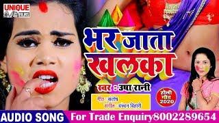 #2020_New Bhojpuri Holi Song | भर जाता खलका | उषा रानी का | Bhar Jata Khalka Re Viral Holi Song