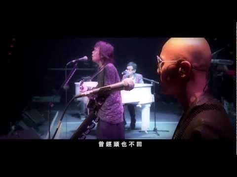 伍佰&China Blue生命的現場 Llife Live 199玫瑰 Live版