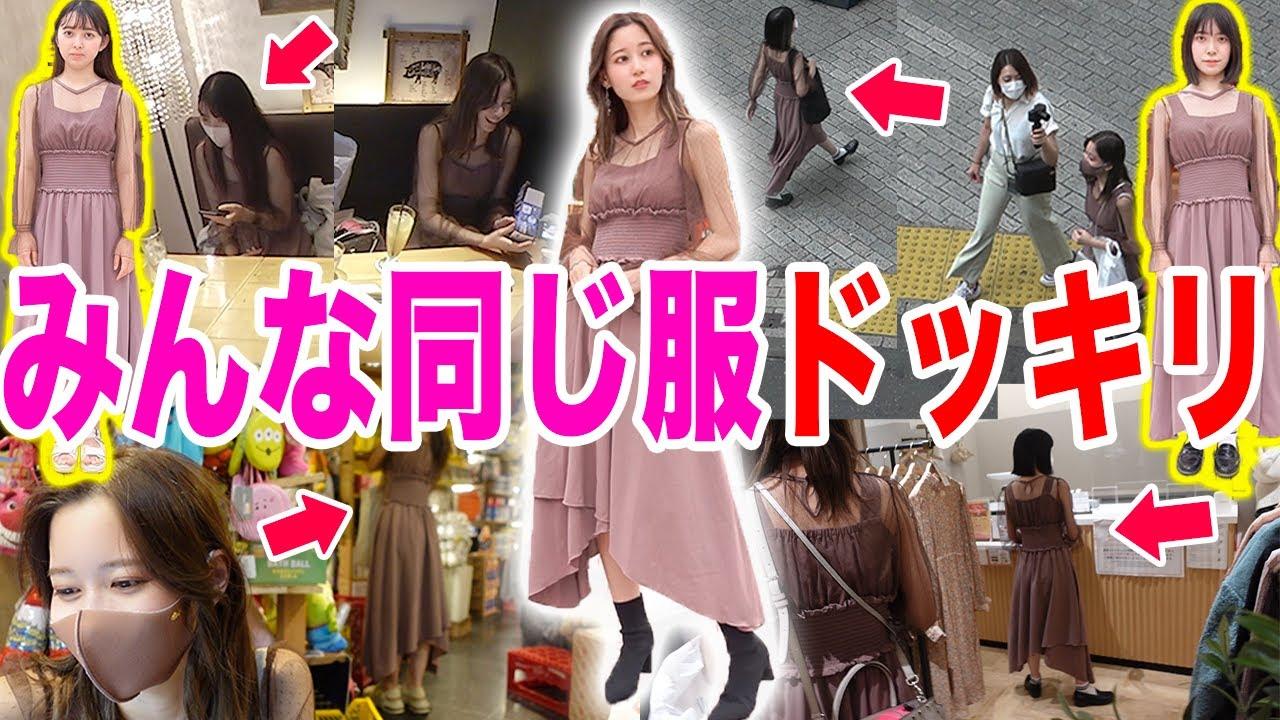 【ドッキリ】街中でみんなが同じ服着てたらどうする???ww【なうさんの本気】