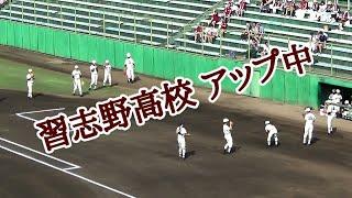 【練習】習志野高校 キャッチボール アップ中 thumbnail