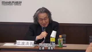 日本パグウォッシュ会議連続講座『パグウォッシュ会議と「非戦」の思想』第3回  「平和憲法の世界的・現代的意義」