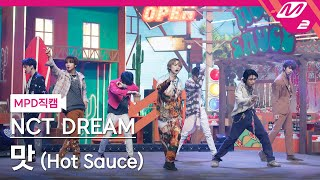[MPD직캠] 엔시티 드림 직캠 4K '맛 (Hot Sauce)' (NCT DREAM FanCam) | @MCOUNTDOWN_2021.5.13