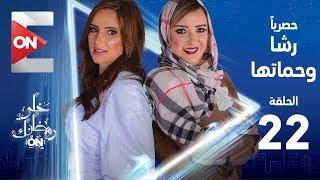 رشا وحماتها - رولين وعبير - الحلقة 22 (كاملة) | Rasha w 7amatha - Episode 22
