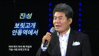 진성 보릿고개 안동역에서 Jin Sung 가요베스트 593회 담양1부