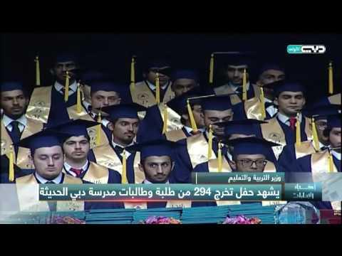 أخبار الإمارات – وزير التربية والتعليم يشهد حفل تخرج 294 ...