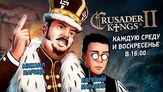 Crusader Kings II. Строительство империи