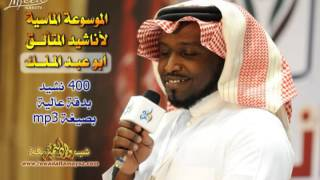 وطن المحبة والهنا وطني   أبو عبد الملك