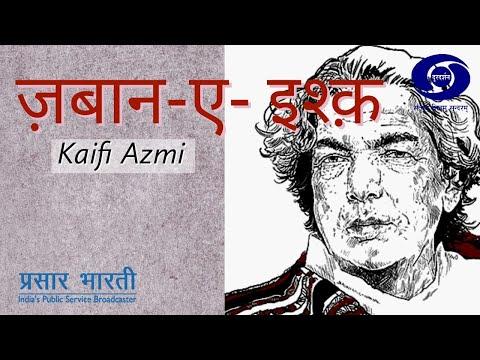 zubaan-e--ishq---kaifi-azmi