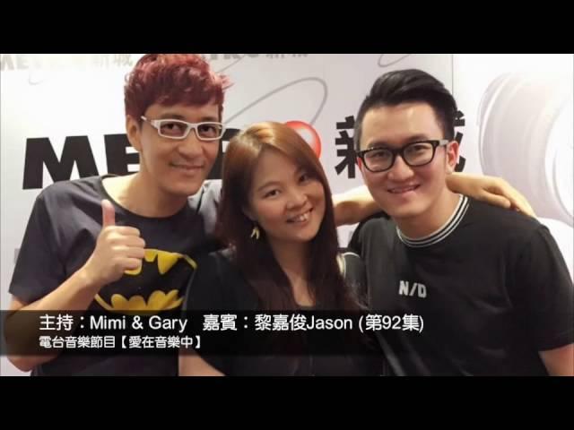 愛在音樂中(第92集) 嘉賓:黎嘉俊Jason  主持:Mimi & Gary