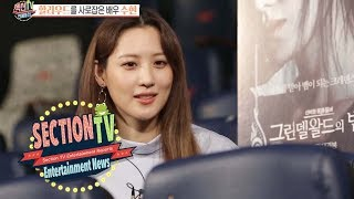 Download Video Soo Hyun's Hollywood Story! [Section TV News Ep 938] MP3 3GP MP4