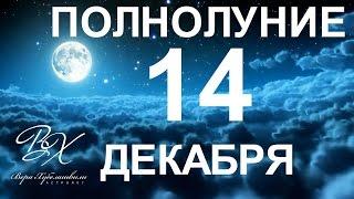 ПОЛНОЛУНИЕ 14 декабря 2016 - астролог Вера Хубелашвили