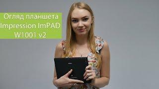 Огляд Impression ImPAD W1001 v2 - планшет-трансформер  на Windows 10