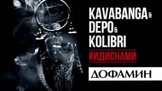 Download Kavabanga Depo  Kolibri  - Дофамин (#ИДИСНАМИ) Mp3 and Videos