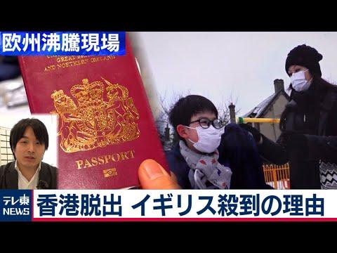 2021/04/01 自由を求め香港脱出…イギリスに殺到する本当の理由 中村ワタルの欧州沸騰現場#26(2021年4月1日)