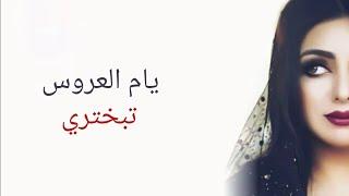 افخم شيلة حماسيه  مدح ام العروس وبنتها العروس - باسم ام رهف فقط 🌷
