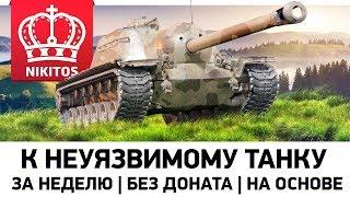 К НЕУЯЗВИМОМУ ТАНКУ - ЗА НЕДЕЛЮ - БЕЗ ДОНАТА - ДЕНЬ ПЕРВЫЙ