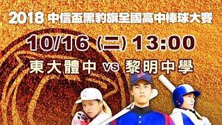 2018 中信盃黑豹旗 10/16 東大體中 vs 黎明中學 thumbnail