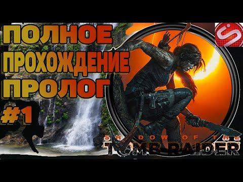 ✔️[Shadow of the Tomb Raider] ✔️ПОЛНОЕ ПРОХОЖДЕНИЕ ✔️ЧАСТЬ 1