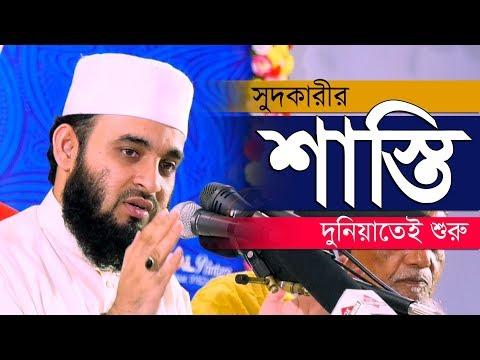 Bangla Waz HD 2018।সুদের ভয়াবহতা ।Mizanur Rahman Azhari । চান্দলা চরেরপাথর, ব্রাহ্মণপাড়া, কুমিল্লা।