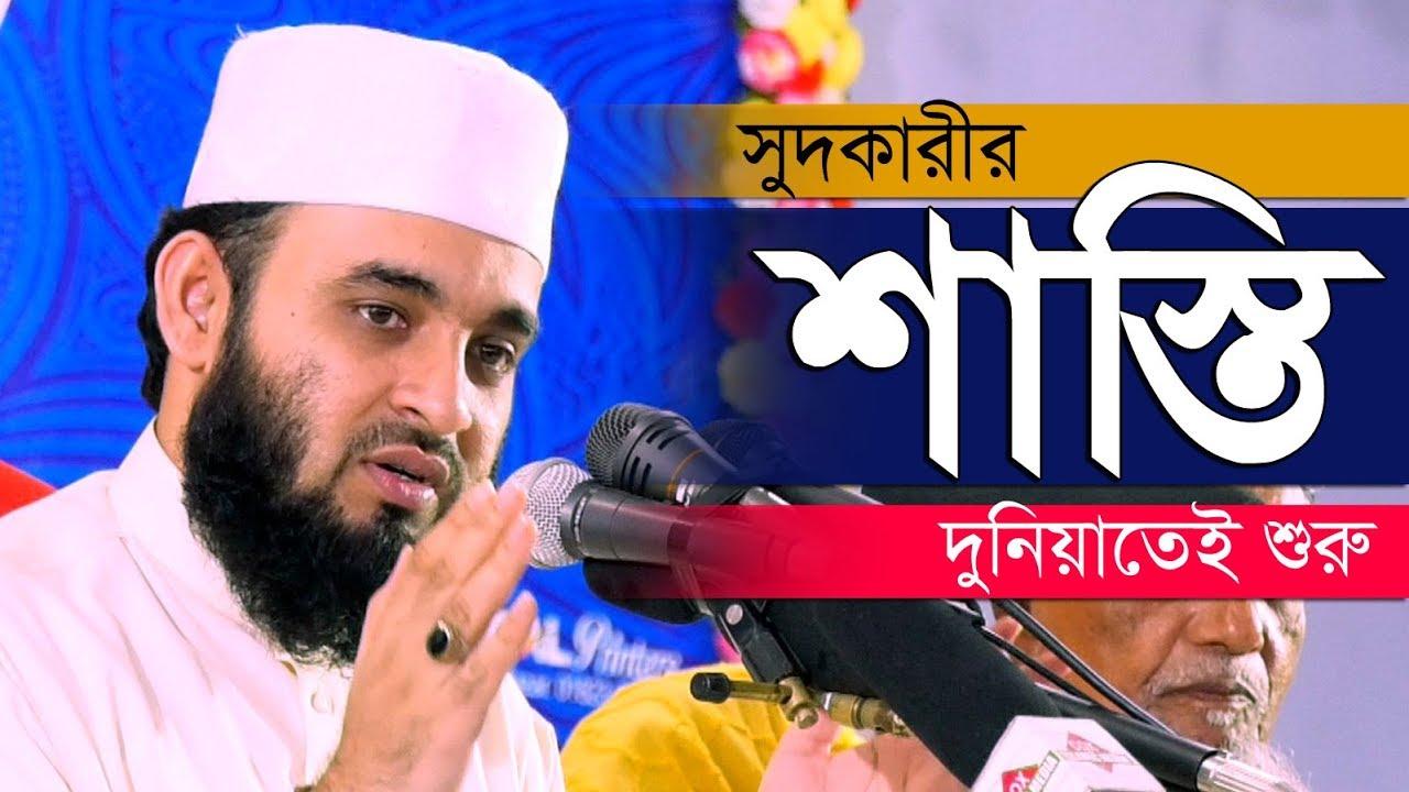 সুদকারীর শাস্তি দুনিয়াতেই শুরু হয় ( আসুন জানি)  । Mizanur Rahman Azhari