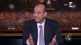 كل يوم - لقاء مع محمد السيد سالم رئيس شركة