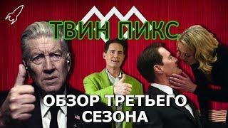 Твин Пикс -Twin Peaks (обзор третьего сезона сериала Дэвида Линча) [RocketMan]