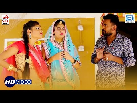 जिजोसा नेत घालण जरिया - बिलकुल नई कॉमेडी वीडियो | Nakhra Lugai Ra Season 2 | Part 5 | RDC Rajasthani